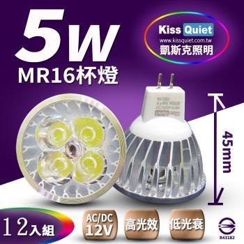 《Kiss Quiet》 4燈5W MR16 LED燈泡 400流明,12V(白、黄光))投射燈,杯燈-12入
