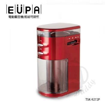 EUPA 優柏 電動咖啡磨豆機(粗細可調整)TSK-9272P
