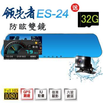 領先者ES-24測速提醒 防眩雙鏡 後視鏡型行車記錄器(加送16G卡)
