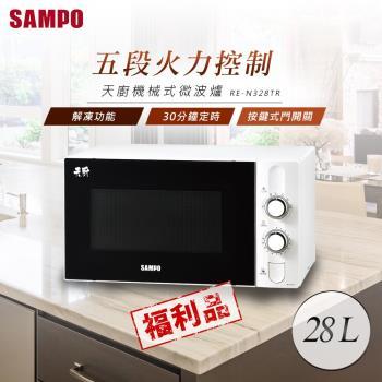 展示品-SAMPO聲寶 28公升天廚機械式微波爐 RE-N328TR