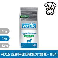 Farmina 法米納 (贈送處方罐) Vet Life (犬用) 低敏配方(雞蛋+米) VDHE-15 獸醫寵愛天然處方系列 2kg