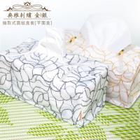 Lassley蕾絲妮-典雅刺繡  抽取式衛生紙盒套(平面盒)