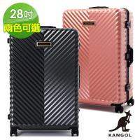 KANGOL英國袋鼠 - 水漾波光 立體V紋髮絲100% PC鋁框輕量行李箱28吋 - 兩色任選