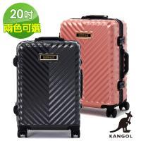 KANGOL英國袋鼠 - 水漾波光 立體V紋髮絲100% PC鋁框輕量行李箱20吋 - 兩色任選