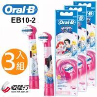 德國百靈Oral-B 兒童迪士尼刷頭2入EB10-2(3袋家庭組)-任選