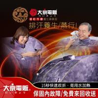 日本 大京電販 皇家御用遠紅外線養生桑拿屋 贈-造型超吸水擦手巾