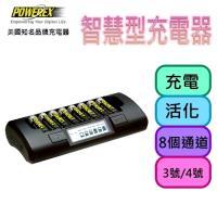 MAHA-POWEREX 八通道智慧型充電器(MH-C801D)