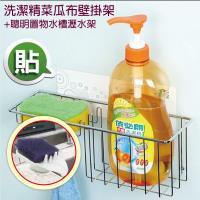 洗潔精菜瓜布壁掛架+聰明置物水槽瀝水架 金德恩