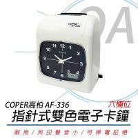 COPER 高柏 AF-336 指針式 雙色 電子卡鐘