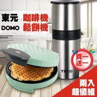 TECO東元研磨萃取行動咖啡杯+DOMO愛心造型鬆餅機超值組