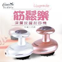 [Concern 康生] 筋鬆樂 電動磁波拔罐刮痧美體按摩器 升級二代款 CM-7508