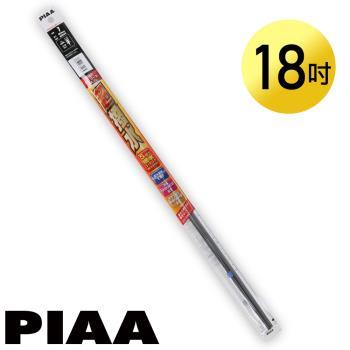 日本PIAA 硬骨/三節雨刷 18吋/450mm 超撥水替換膠條 (SUR45)