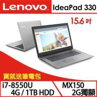Lenovo聯想 IdeaPad 330 81DE01X7TW 15.6吋FHD獨顯四核效能筆電