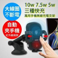 Blue Power 紅外線自動感應開闔10W無線充電車架組
