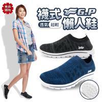 G.P 微笑襪式輕量透氣懶人鞋(共二色任選)