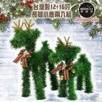 摩達客 台灣製可愛長腿12吋+14吋綠色聖誕小鹿擺飾兩入組合