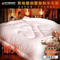 《田中保暖試驗所》英格蘭御璽 發熱羊毛被 添加發熱纖維 單人4.5X6.5尺 保暖舒適