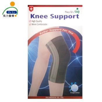 【Fe Li 飛力醫療】HA系列 專業竹碳提花軟鉄護膝(H09)