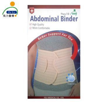 【Fe Li 飛力醫療】HA系列 全扣式束腹帶/護腰-加強型(H02)