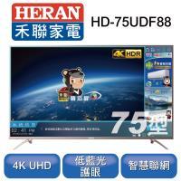 【HERAN禾聯】 75型4K HERTV聯網液晶顯示器+視訊盒HD-75UDF88※送基本安裝※