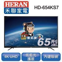 【HERAN禾聯 】HERTV 65型4K聯網液晶顯示器+視訊盒HD-654KS7※送基本安裝※