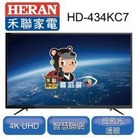 【HERAN禾聯 】HERTV 43型4K聯網液晶顯示器+視訊盒HD-434KC7※送基本安裝※