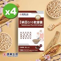 【信東生技】納豆Q10軟膠囊4入組-(買2送2)