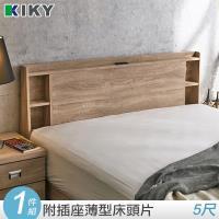 【KIKY】紫薇厚實可充電ㄖ字型床頭片(雙人5尺)