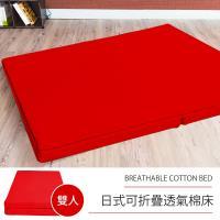 戀香 日式可折疊超厚感8CM透氣二折棉床 - 雙人紅色
