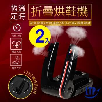 (二入組)【LTP】可定時直立式定溫熱風除臭殺菌乾燥烘鞋烘襪多功能烘乾機