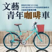 BIKEONE L5 246MAN 24吋6速 日本SHIMANO變速淑女車咖啡車 低跨點設計都會時尚通勤新寵兒