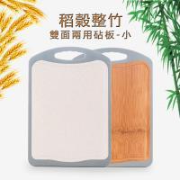 HOME Life-天然稻穀竹木雙面兩用加厚砧板(小)