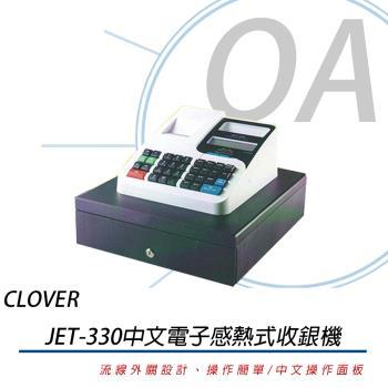 日本 CLOVER JET-330 熱感收據 電子式收銀機
