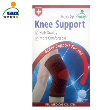 【Fe Li 飛力醫療】HA系列 專業雙色護膝(H20)