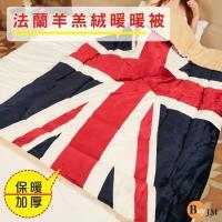 BuyJM 英國旗羊羔絨暖暖被