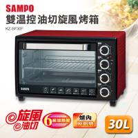 SAMPO聲寶  30L雙溫控油切旋風烤箱KZ-SF30F(福利品)
