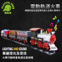 Playful Toys 頑玩具 電動軌道火車 866A-1(鐵道火車 玩具連結火車 嘟嘟小火車 豪華軌道火車組 電動小火車 頑玩具)