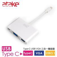 【ataKe】 威立達 Type-C轉 VGA/USB-C/USB3.0 三合一螢幕轉接器