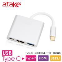 【ataKe】 威立達Type-C轉 HDMI/USB-C/USB3.0 三合一螢幕轉接器