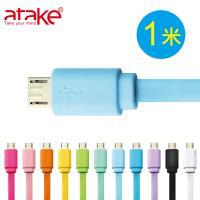 【ataKe】Micro 5Pin 傳輸線 (扁線1米)