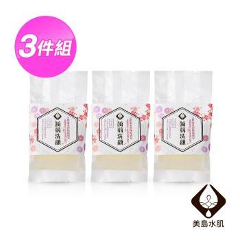 日本原裝美島水肌 亮白淡斑皂3入組