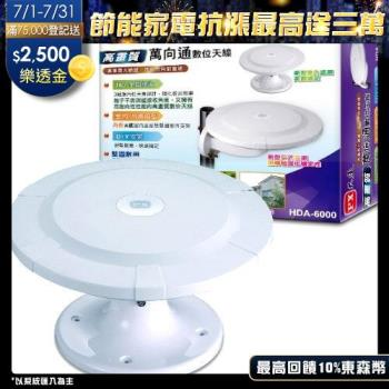 PX大通HDTV數位電視高畫質天線 HDA-6000