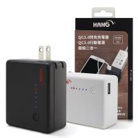 HANG QC3.0行動電源+QC3.0充電器 二合一 充電頭就是行動電源