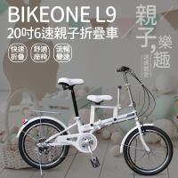 BIKEONE L9 20吋6速 SHIMANO 6段變速親子折疊車 可折疊低跨點設計帶寶寶 接送小孩雙人座成人女式單車