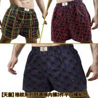 【天皇】格紋系列舒適內褲系列3件平口褲組合(復古格紋+自由拼圖+格格blue)