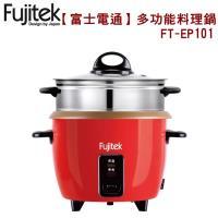 【富士電通】5人份多功能料理鍋/蒸煮煲燉/不沾內鍋/保溫FT-EP101
