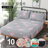 BELLE VIE 活性印染 極細纖維舒柔棉 加大床包枕套三件組 多款任選