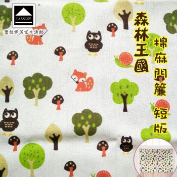 Lassley蕾絲妮-棉麻門簾 森林王國 (短) 85X60cm
