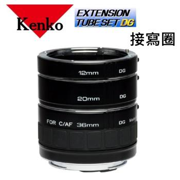 【微距近攝 資料翻拍】for SONY-AF Kenko EXTENSION TUBE SET DG接寫圈 自動對焦用 三環一組~日本製~正成公司貨