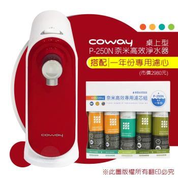 Coway奈米高效淨水器 P-250N (桌上型DIY)~限時送一年份濾心